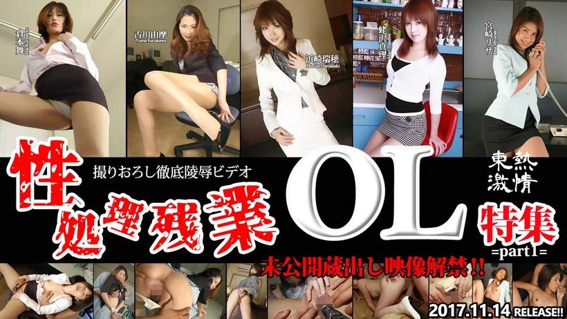 Tokyohot(東京熱)N1266 ,東熱激情 性処理残業 OL 特集 part1